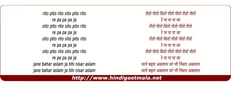 lyrics of song Sito Pito Rito