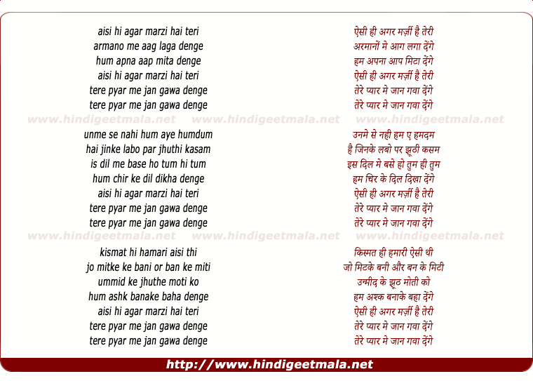 lyrics of song Aisi Hi Hai Agar Marzi