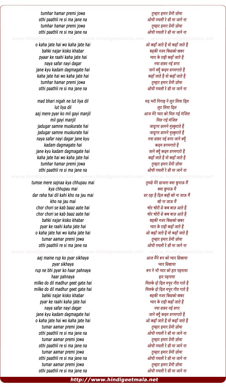lyrics of song Tumar Aamar Premeri Jowa