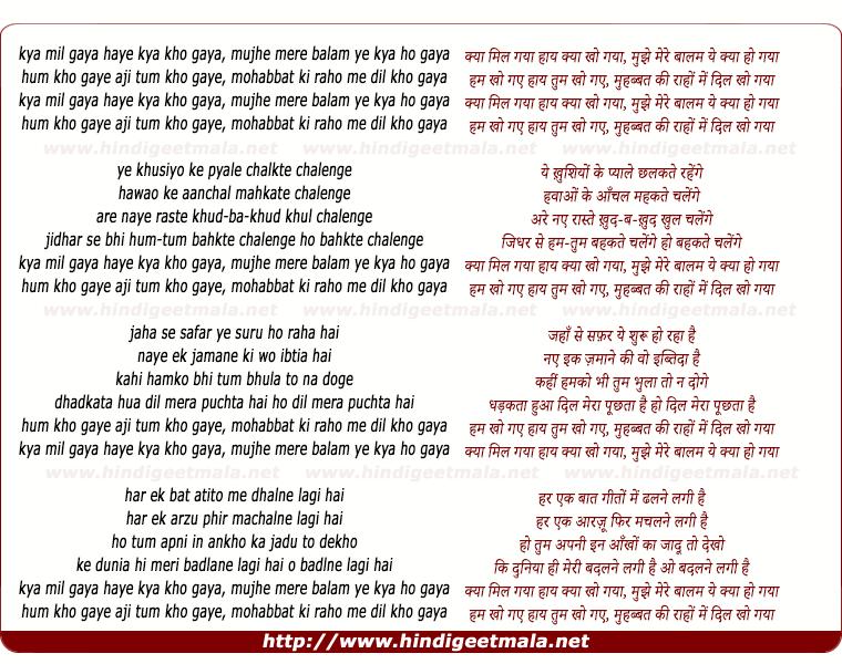 lyrics of song Kya Mil Gaya, Haye Kya Kho Gaya