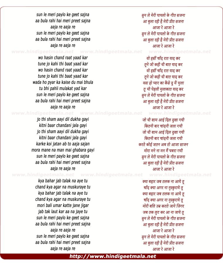 Aaja Re Mere Pyar Ke Rahi Song MP3 Download with Lyrics