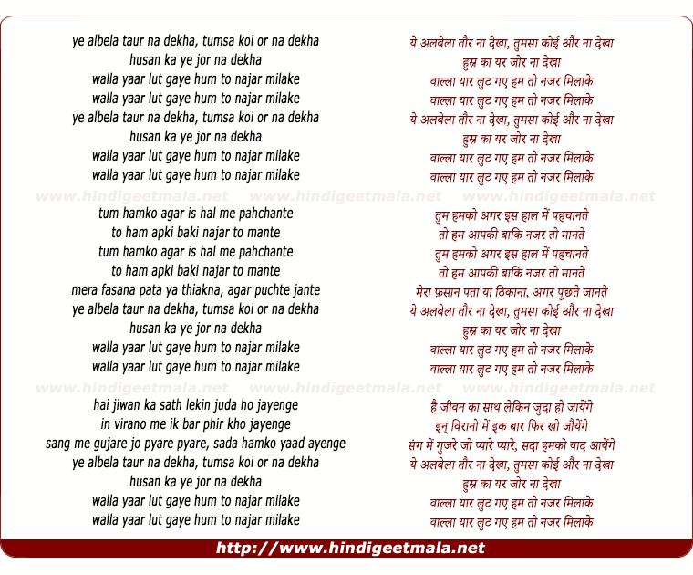 lyrics of song Ye Albela Taur Na Dekha, Tumsa Koi Aur Na Dekha