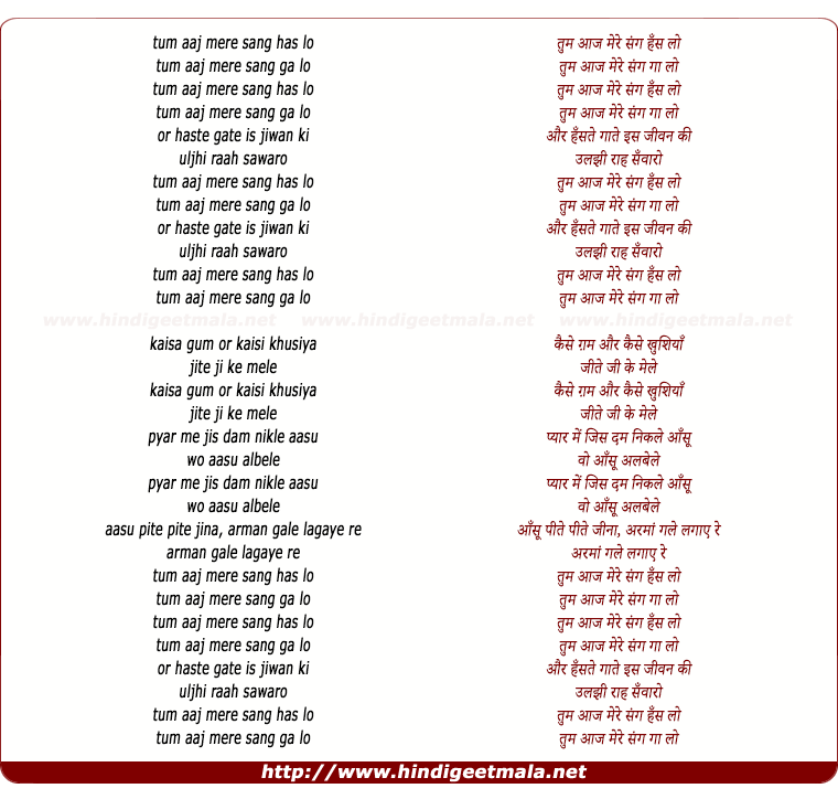 lyrics of song Tum Aaj Mere Sang Hans Lo Tum