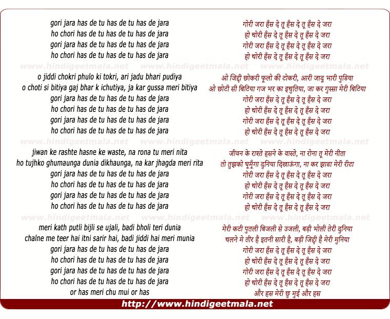 lyrics of song Gori Zara Has De Tu Has De Tu Has De Jara