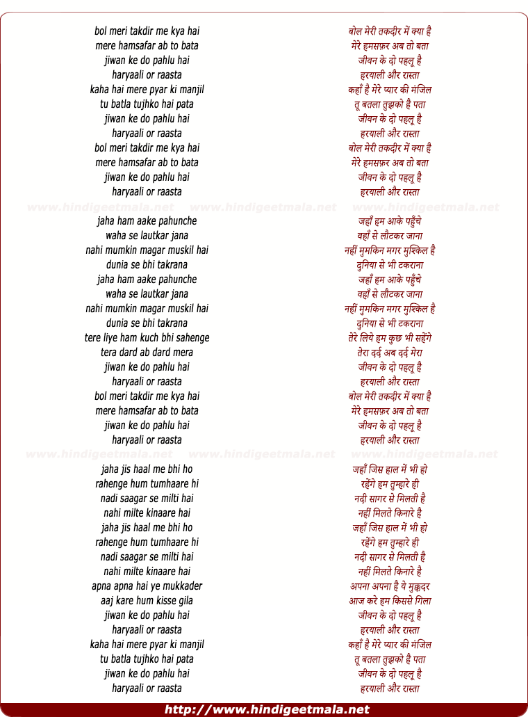 lyrics of song Bol Meri Taqdir Me Kya Hai Mere Humsafar