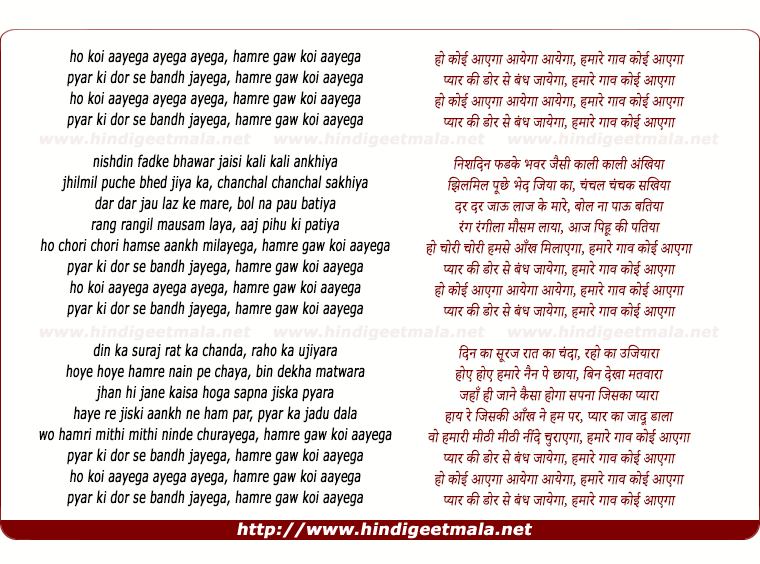 lyrics of song Ho Koi Aayega, Hamaare Gaanv Koi Aayega