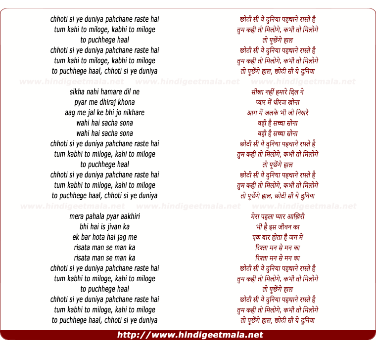lyrics of song Choti Si Ye Duniya Pehchane Raaste Hai