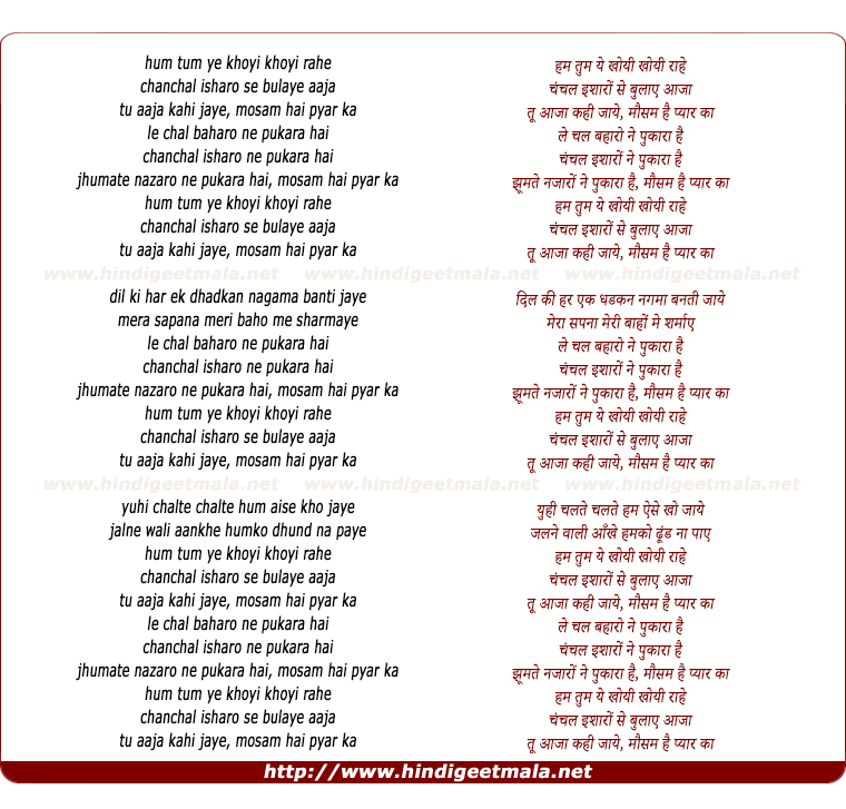 lyrics of song Hum Tum Ye Khoyi Khoyi Rahe