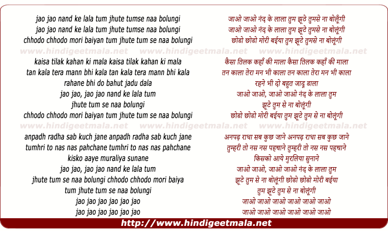 lyrics of song Jaao-jaao Nand Ke Lala Tum Jhoote
