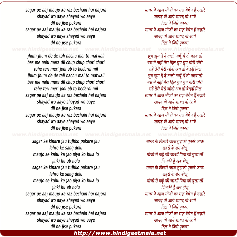 lyrics of song Sagar Pe Aaj Maujon Ka Raaj, Bechain Hai Nazaara