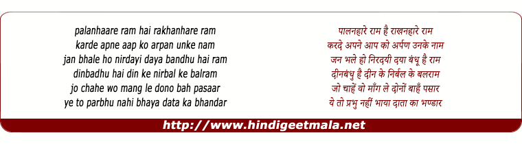 lyrics of song Palanhaare Ram Hai Raakhanhare Ram