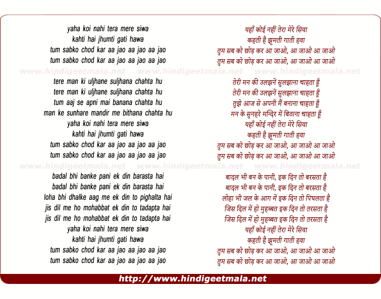lyrics of song Yahan Koi Nahi Tera Mere Siwa Kehti Hai Jhumti