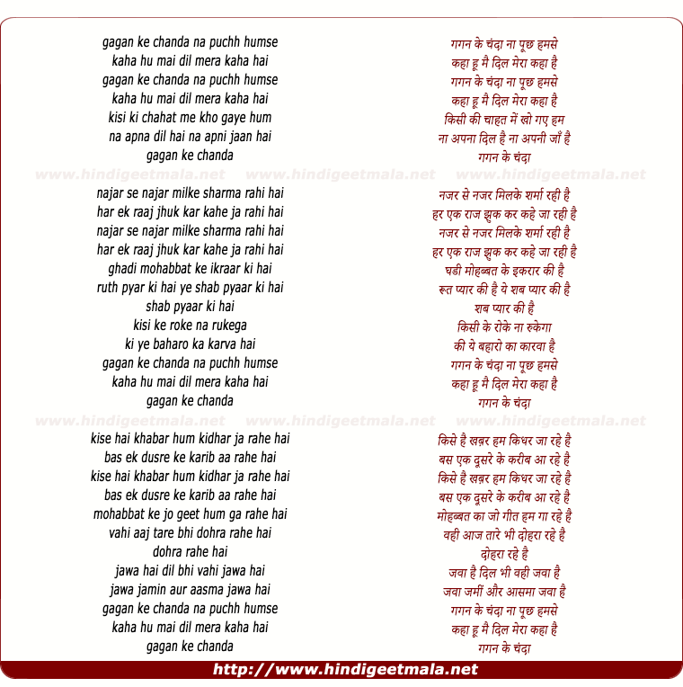 lyrics of song Gagan Ke Chand Na Puchh Hamse, Kaha Hu Mai