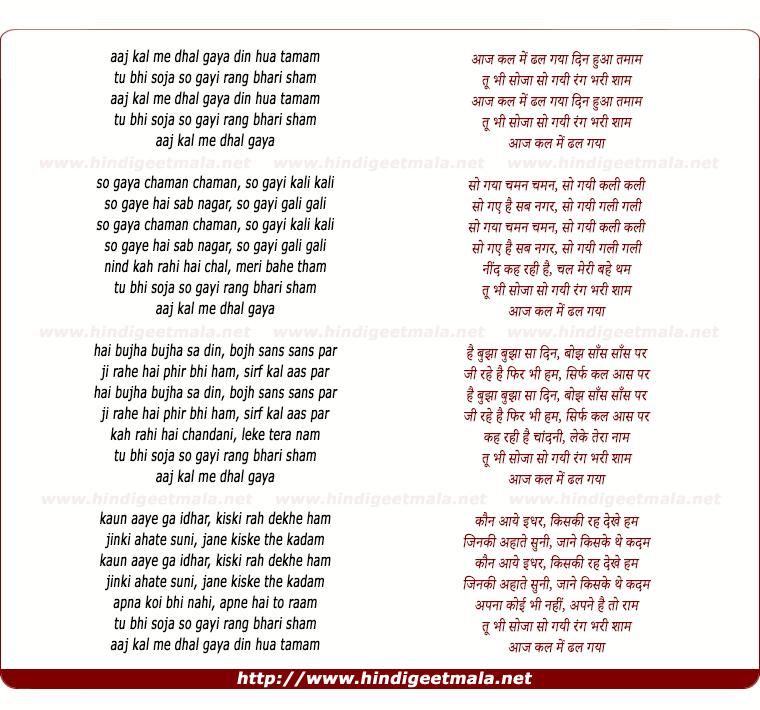 lyrics of song Aaj Kal Mein Dhal Gaya Din Hua Tamam Tu Bhi So Ja So Gayi (Male)