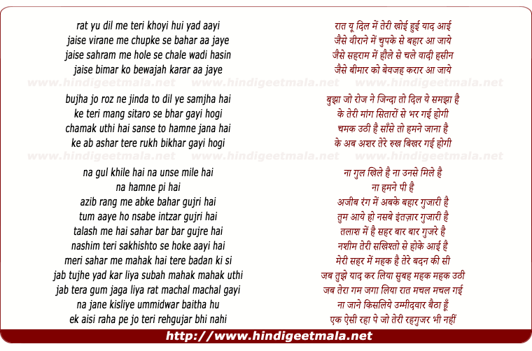 lyrics of song Raat Yu Dil Me Teri Khoyi Hui Yaad Aayi