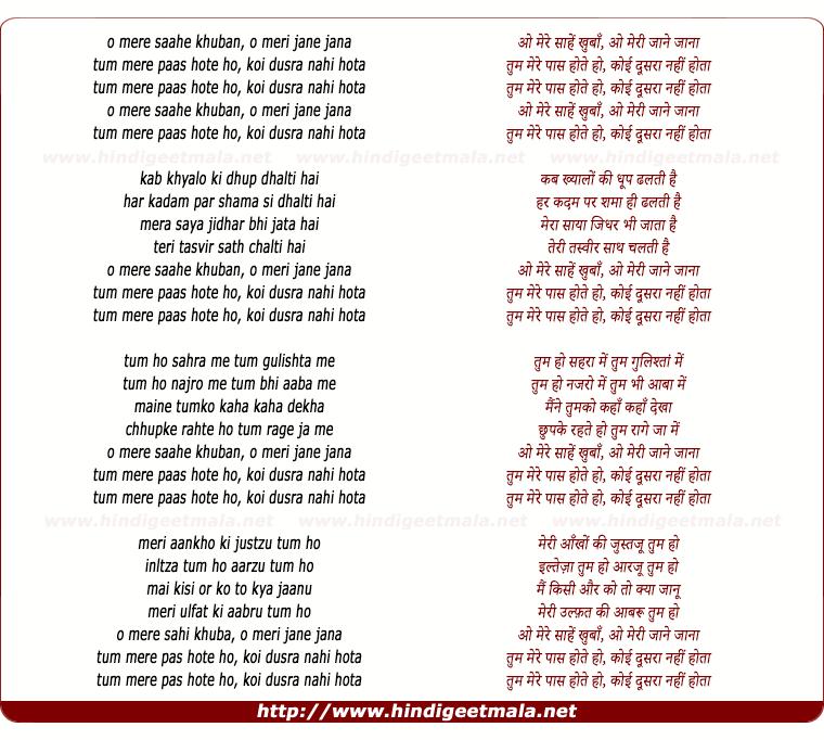 lyrics of song O Mere Shaahe Khubaan O Meri Jaan-E-Janaana (Male)