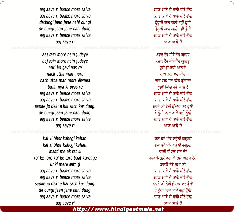 lyrics of song Aaj Aaye Ri Baanke More Saiyaan