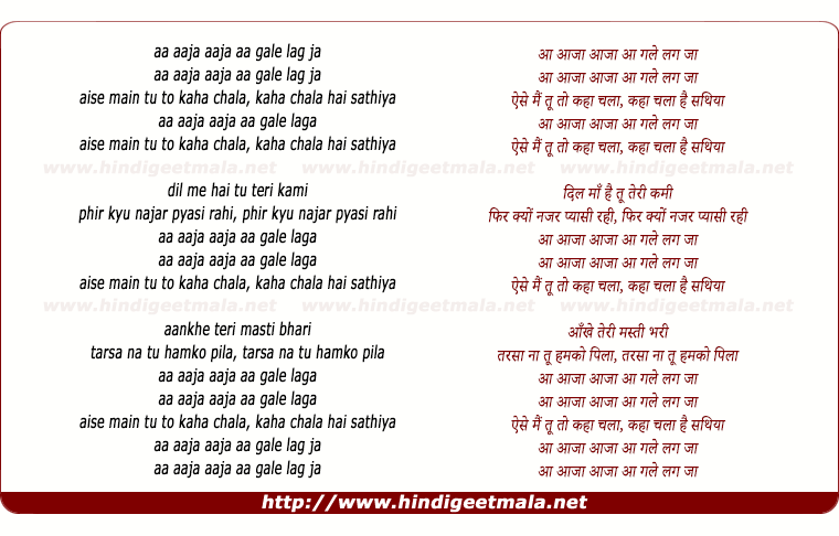 lyrics of song Aa Aaja Aaja Aa Gale Lag Ja