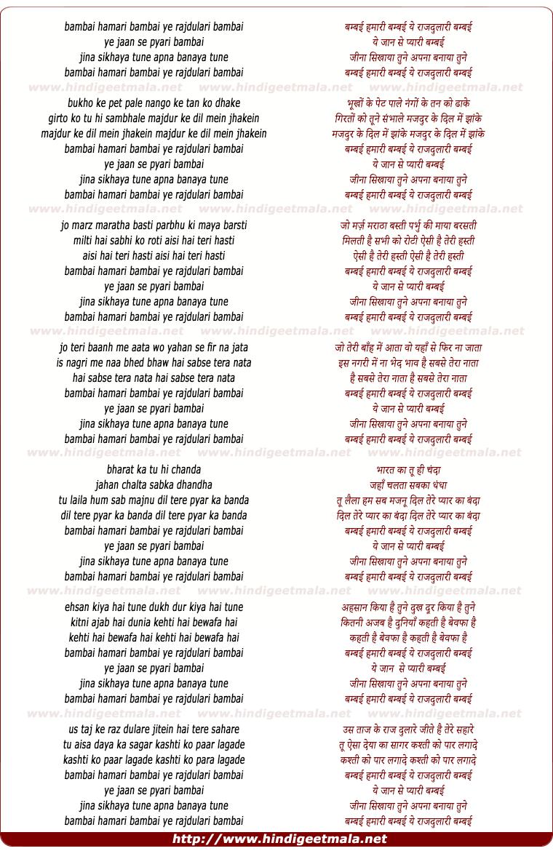 lyrics of song Bambai Hamari Bambai Ye Rajdulari Bambai