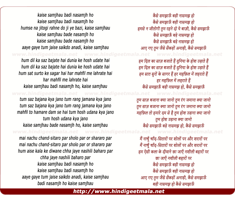 lyrics of song Kasie Samjhaaon Badi Nasaamjh Ho