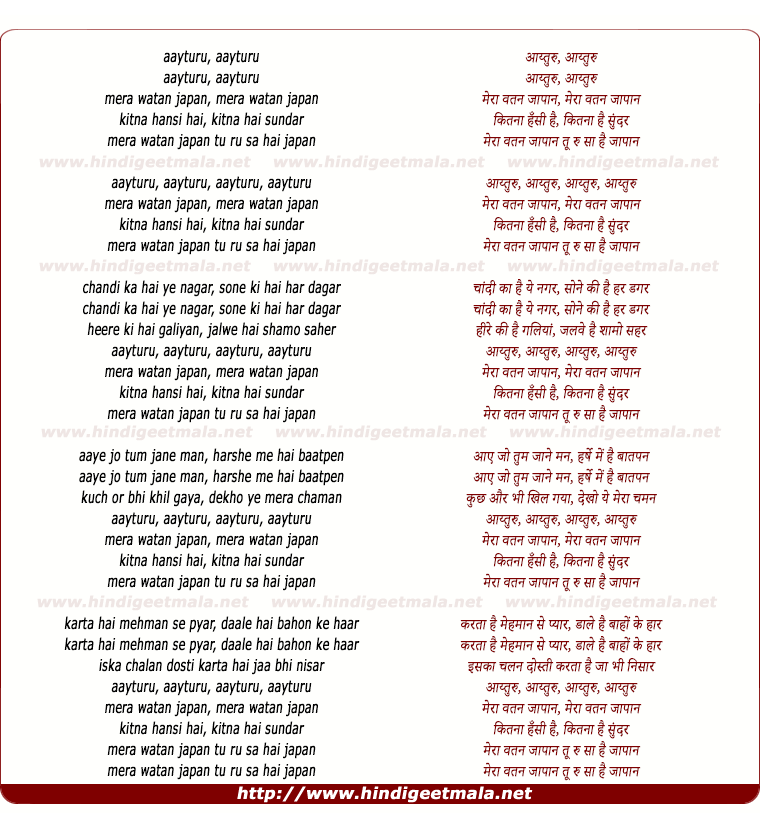 lyrics of song Aayesuru Aayesuru, Mera Watan Japan, Kitna Hasin Hai