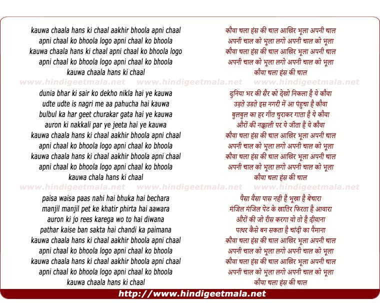 lyrics of song Kauva Chala Hans Ki Chaal Aakhir Bhoola Apni Chaal