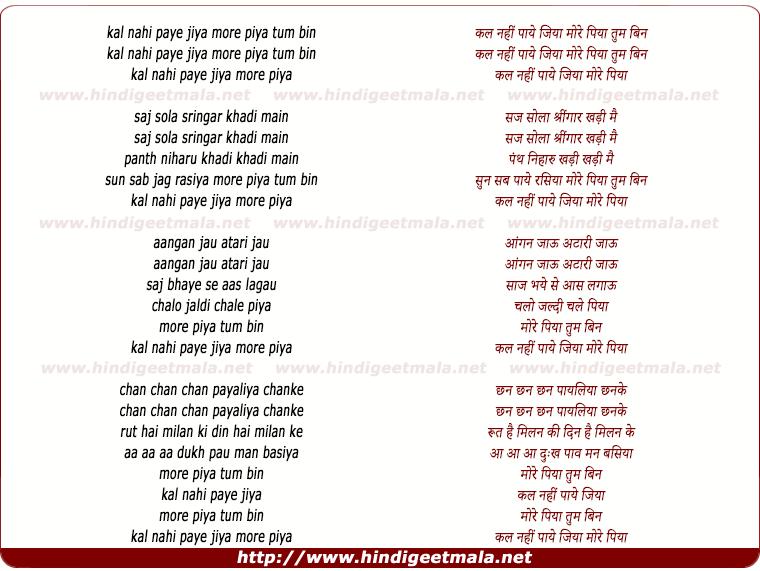 lyrics of song Kal Nahi Paaye Jiya More Piya Tum Bin
