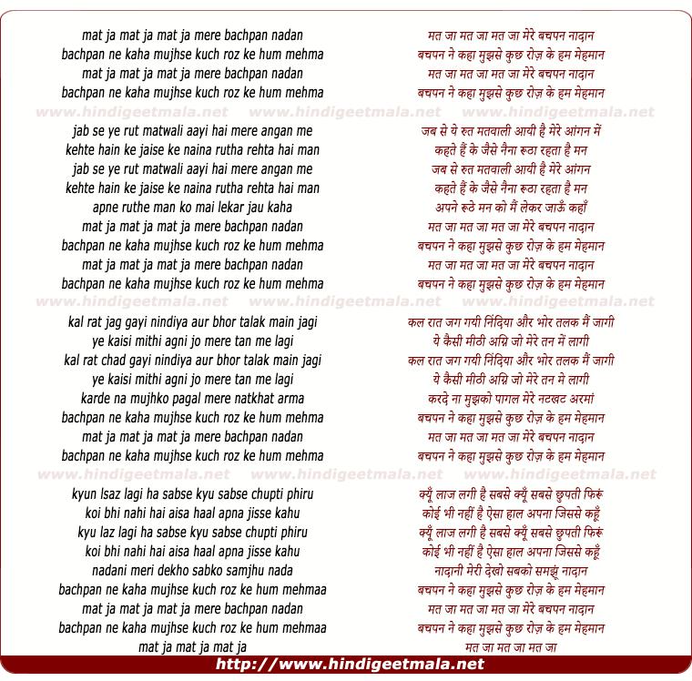 lyrics of song Mat Ja Mat Ja, Mere Bachpan Nadan