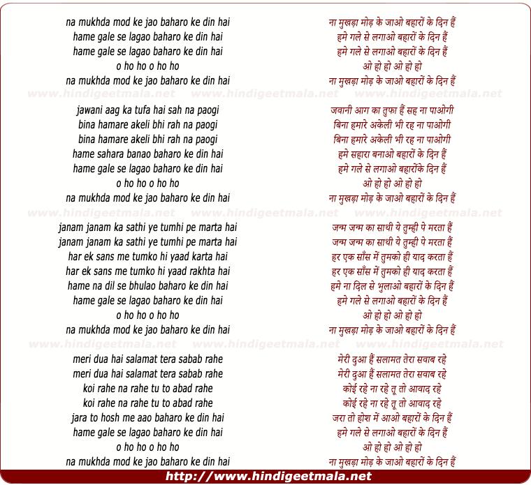 lyrics of song Na Mukhda Mod Ke Jao, Baharon Ke Din Hai Hume Gale Se Lagao