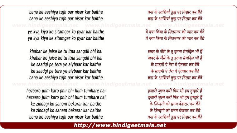 lyrics of song Bana Ke Ashiya Apna Tujh Par Nisar Kar Baithe