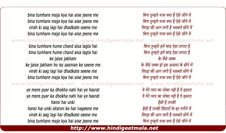 lyrics of song Bina Tumhare Maja Kya Hai Aise Jine Me