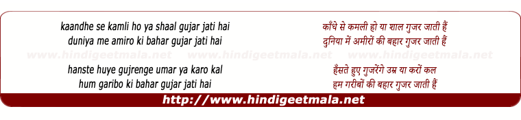 lyrics of song Kaandhe Se Kamli Ho Ya Shaal Guzar Jaati Hai