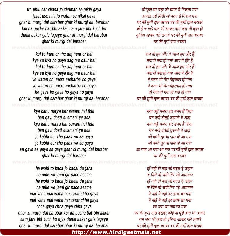 lyrics of song Wo Phool Sar Chaada Jo Chaman Se Nikal Gaya