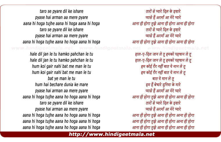 lyrics of song Taaro Se Pyaare Dil Ke Ishaare, Pyaase Hai Armaan (Male)