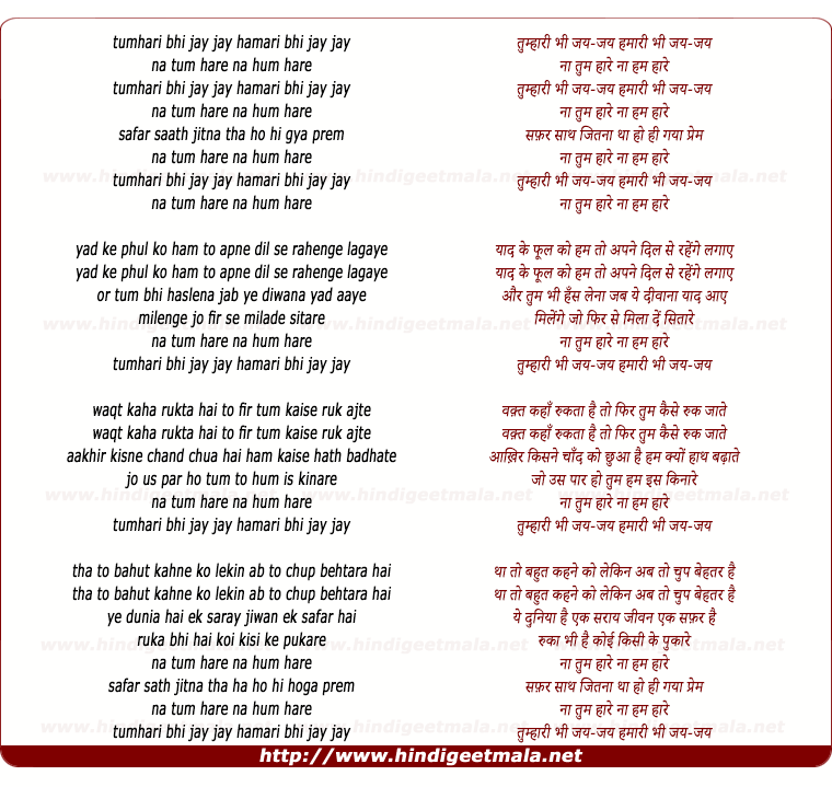 lyrics of song Tumari Bhi Jay Jay Hamari Bhi Jay Jay , Na Tum Haare (Male)
