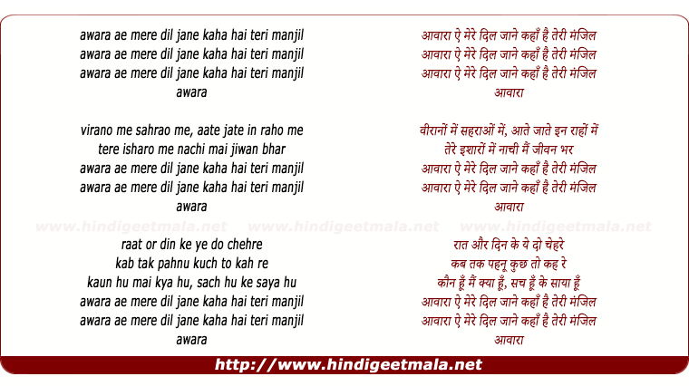 lyrics of song Awaara Ae Mere Dil Jane Kaha Hai Teri Manzil