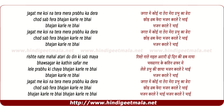 lyrics of song Jagat Me Na Tera Na Koi Mera, Prabhu Ka Dera