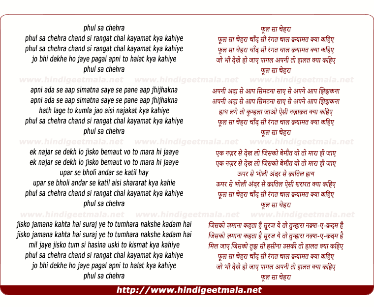lyrics of song Phool Sa Chehra Chaand Si Rangat