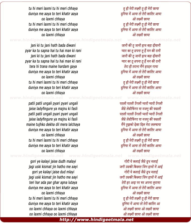 lyrics of song Tu Hi Meri Laxmi Tu Hi Meri Chaya