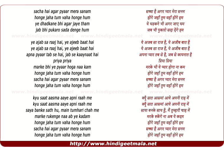 lyrics of song Sachcha Hai Pyar Mera Agar (Sad)