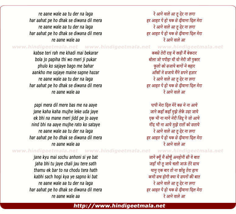 lyrics of song Re Aane Wale Aa Tu Der Na Laga