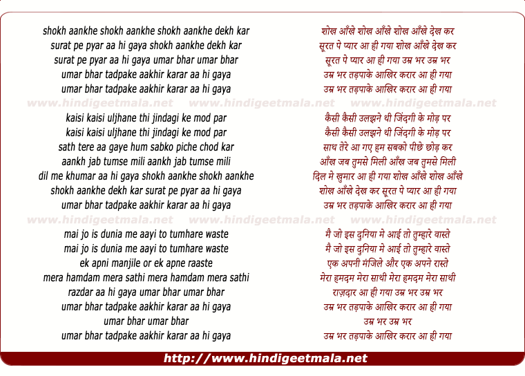 lyrics of song Shokh Ankhe Dekh Kar Surat Pe Pyar Aa Hi Gaya
