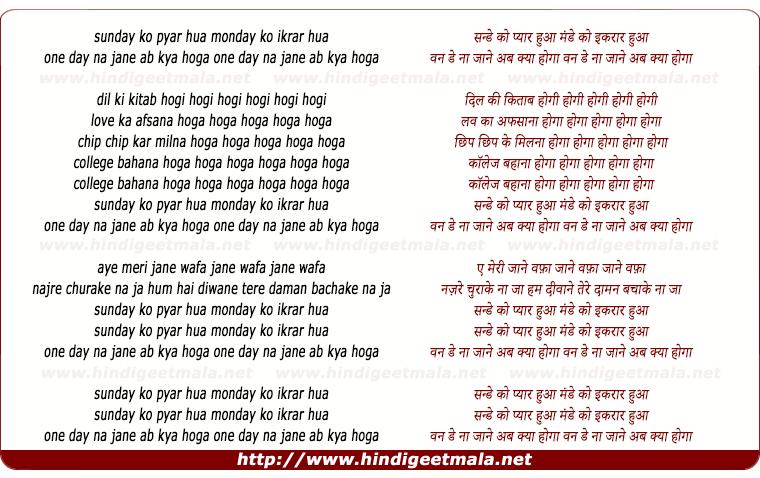 Lyrics Of Song Sunday Ko Pyar Hua, Monday Ko Ikrar Hua