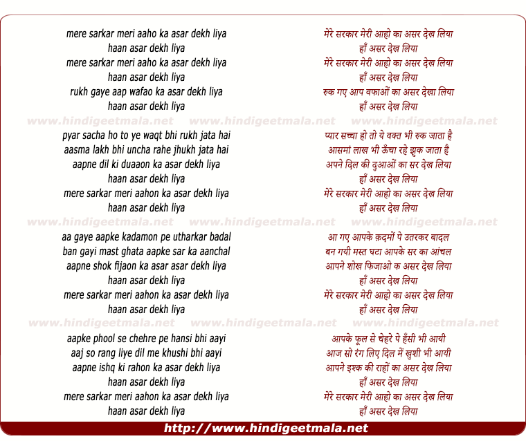 lyrics of song Mere Sarkaar Meri Aahon Ka Asar Dekh Liya