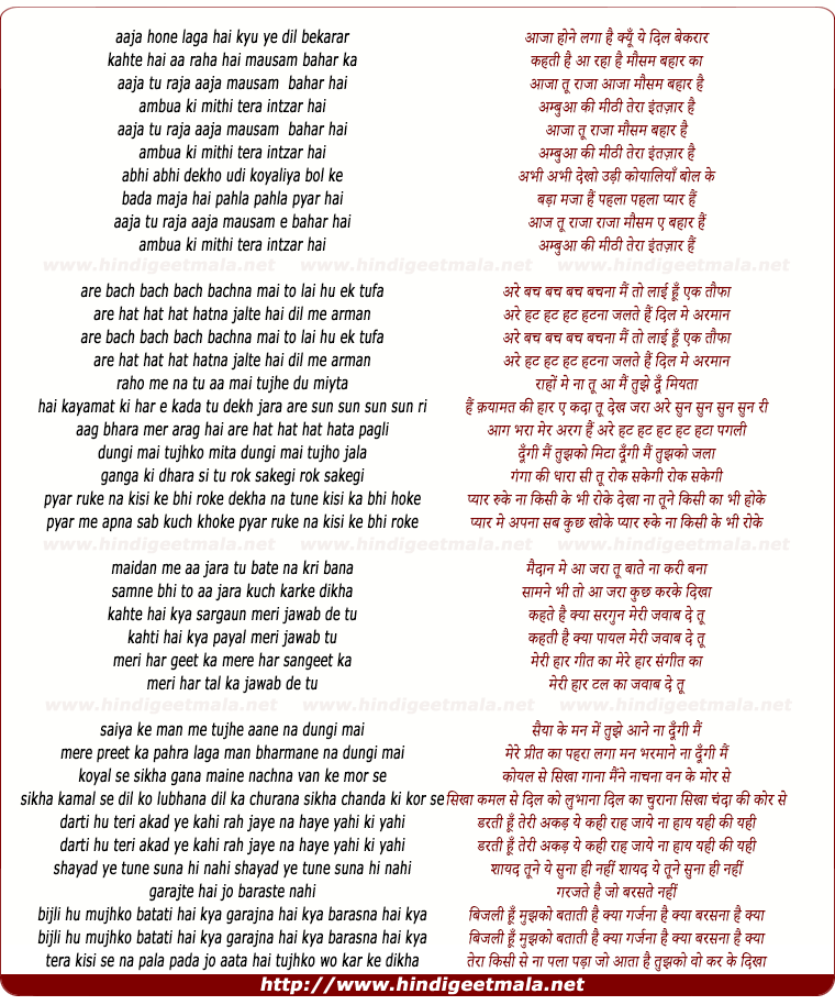 lyrics of song Aaja Tu Raja Aaja Mausam-E-Bahar Hai