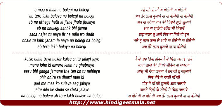 lyrics of song O Maa, Na Bolegi Na Bolegi