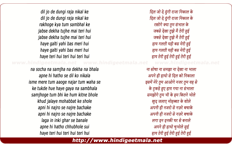 lyrics of song Dil Jo Doongi Raja Nikaal Ke