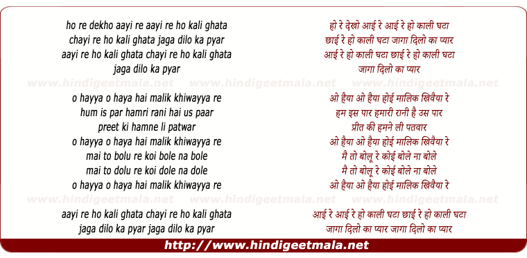 lyrics of song Ho Dekho Aayi Re Ho Kali Ghata