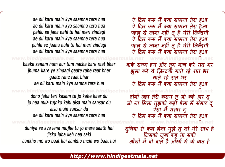 lyrics of song Aye Dil Karoon Mai Kya Saamna Tera Hua