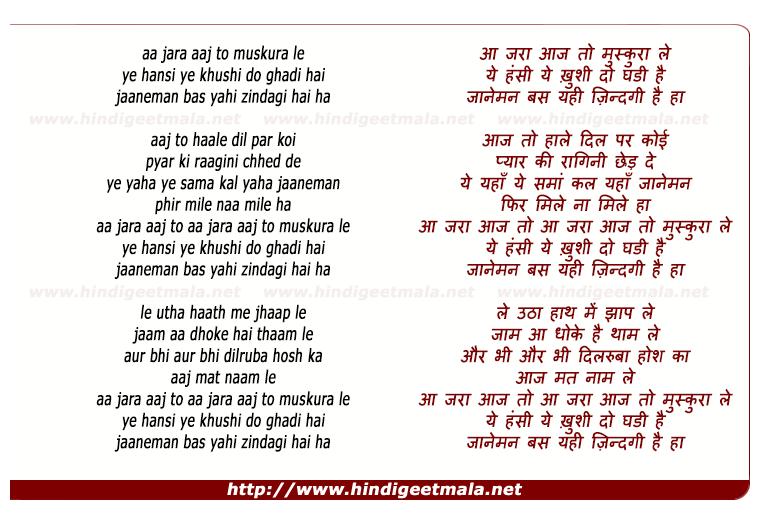lyrics of song Aa Zara Aaj To Muskura Le